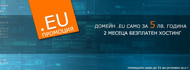 Промоция на .EU домейни image
