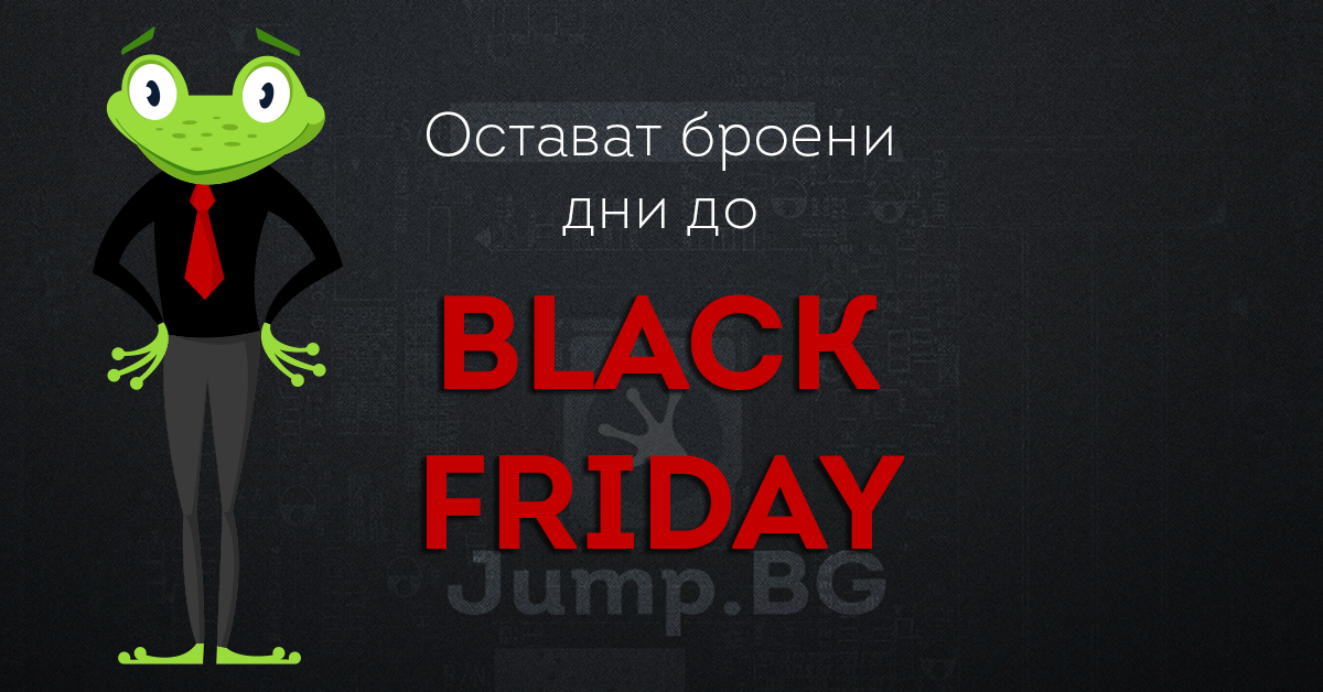 [1] ден до BLACK FRIDAY image