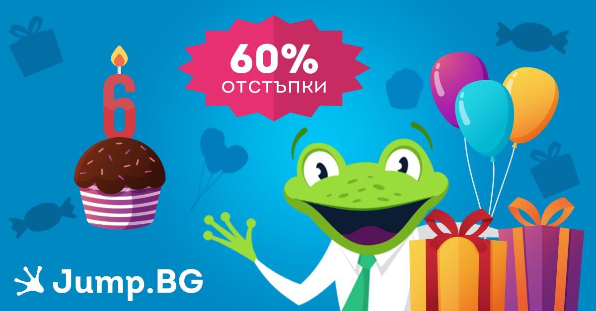 [-60%] Jump.BG на 6 години! image