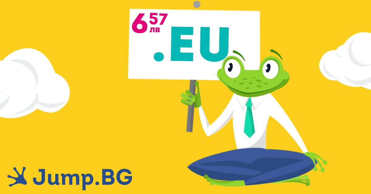 [.eu] само за 6.57 лв image