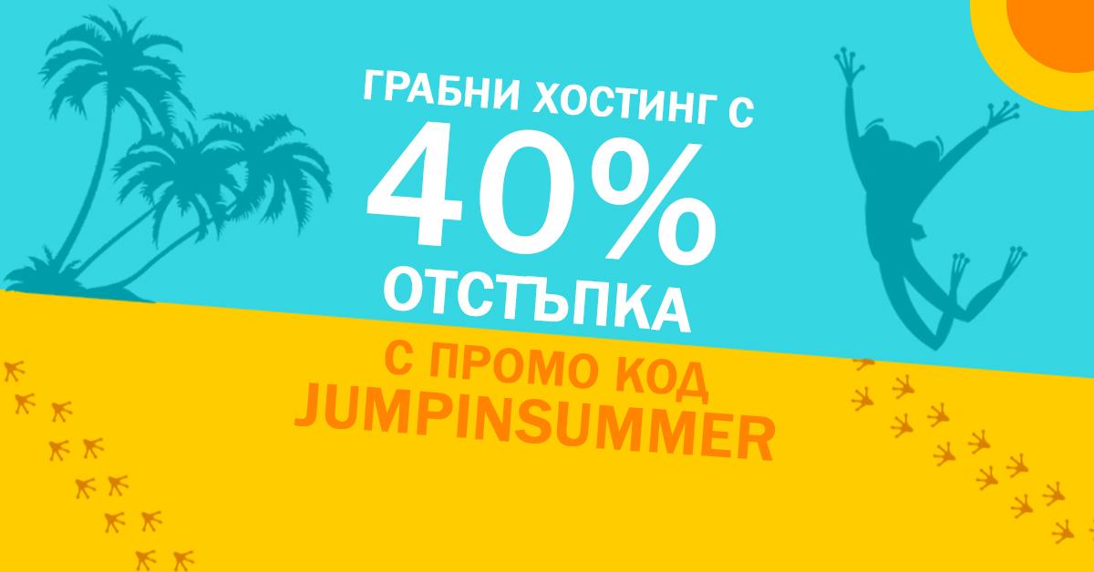 [-40%] летни отстъпки от Jump.BG! image