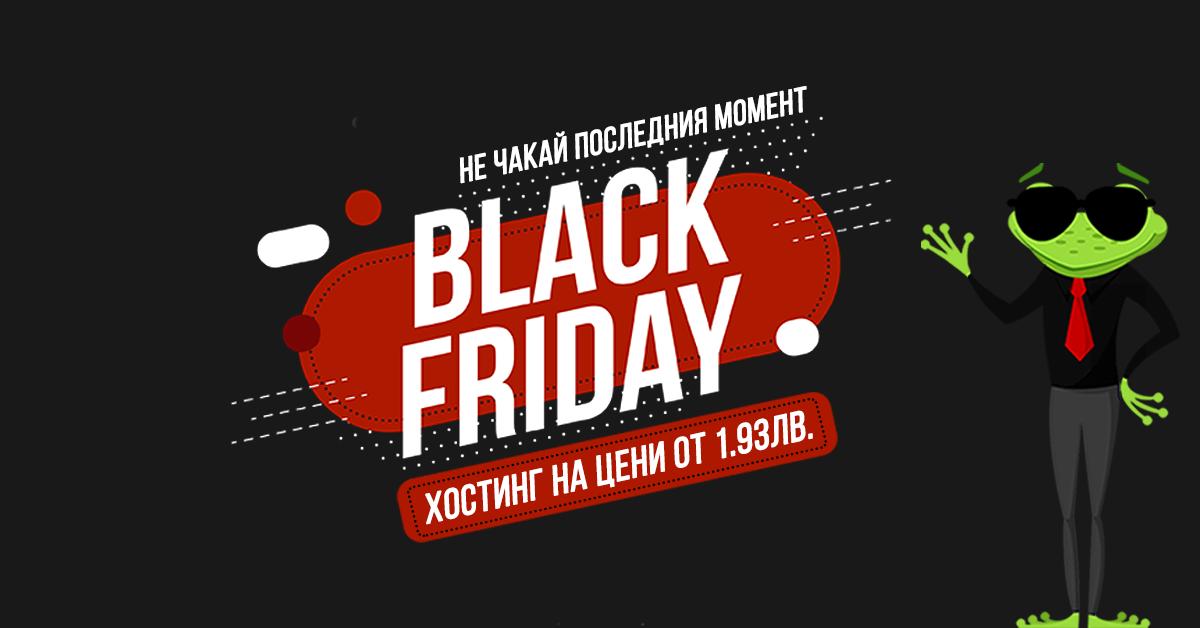 Не чакай последния момент за Black Friday image