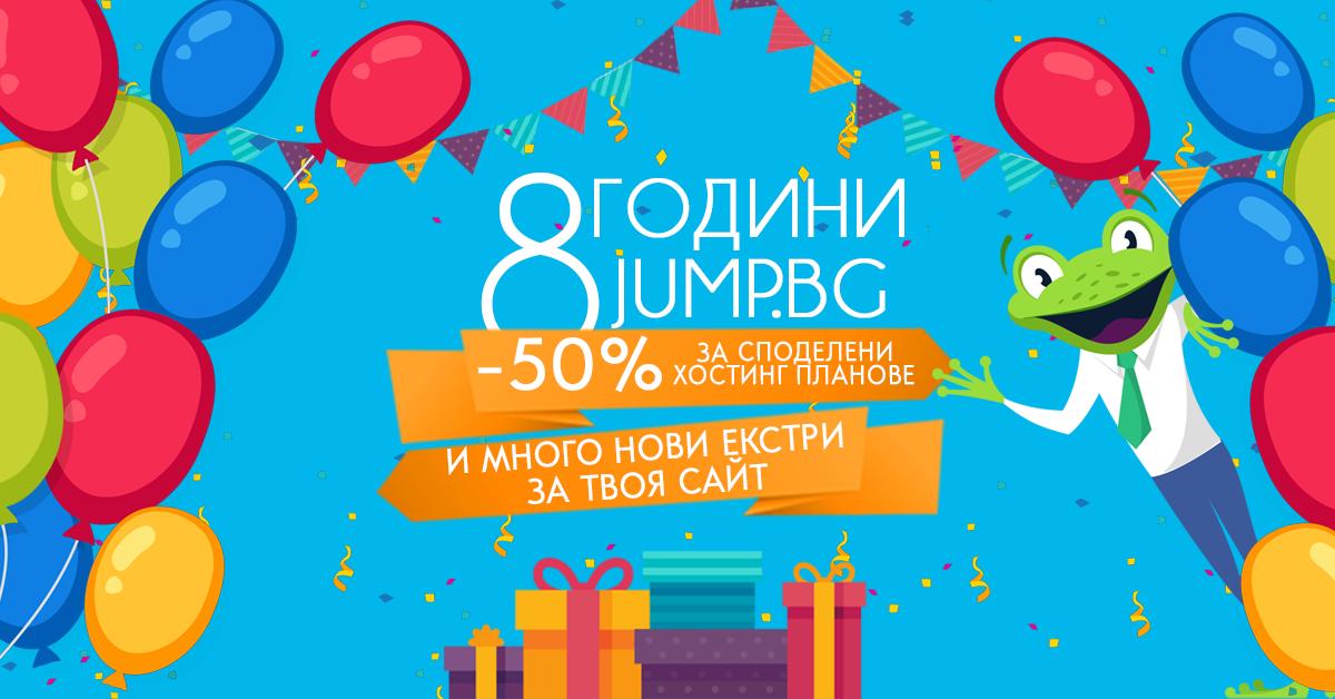 [8 години] Jump.BG image