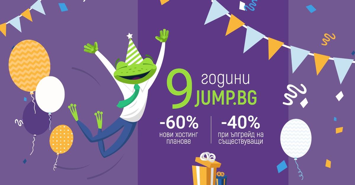 Jump.BG става на [9 години] image