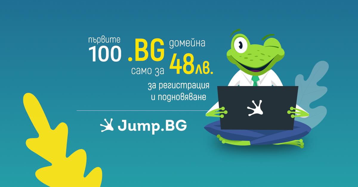 Първите 100 [.BG] домейна само за 48 лв/год. image