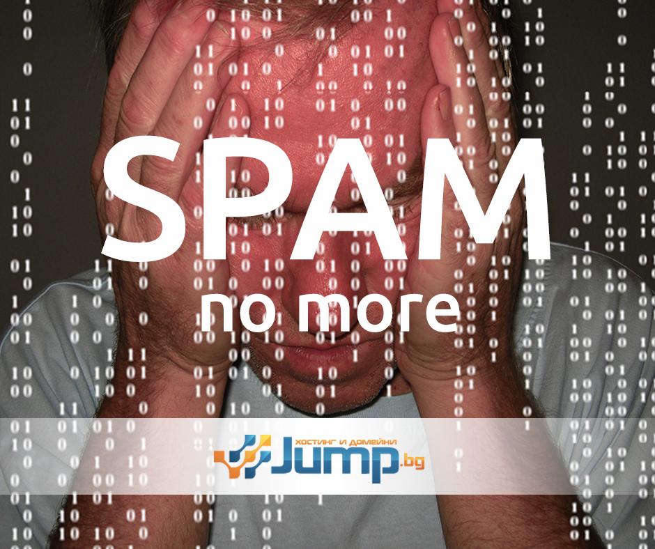 5 съвета как да намалите SPАМ съобщенията