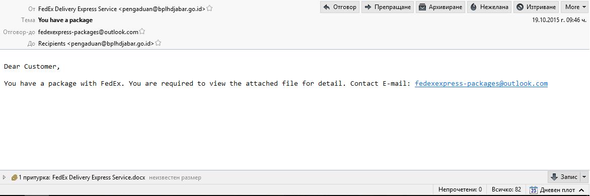 Имейл с прикачен файл
