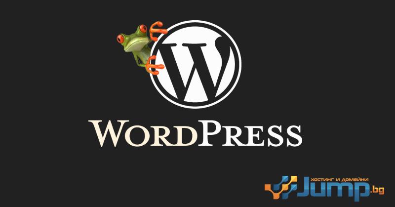 Грешки в Wordpress
