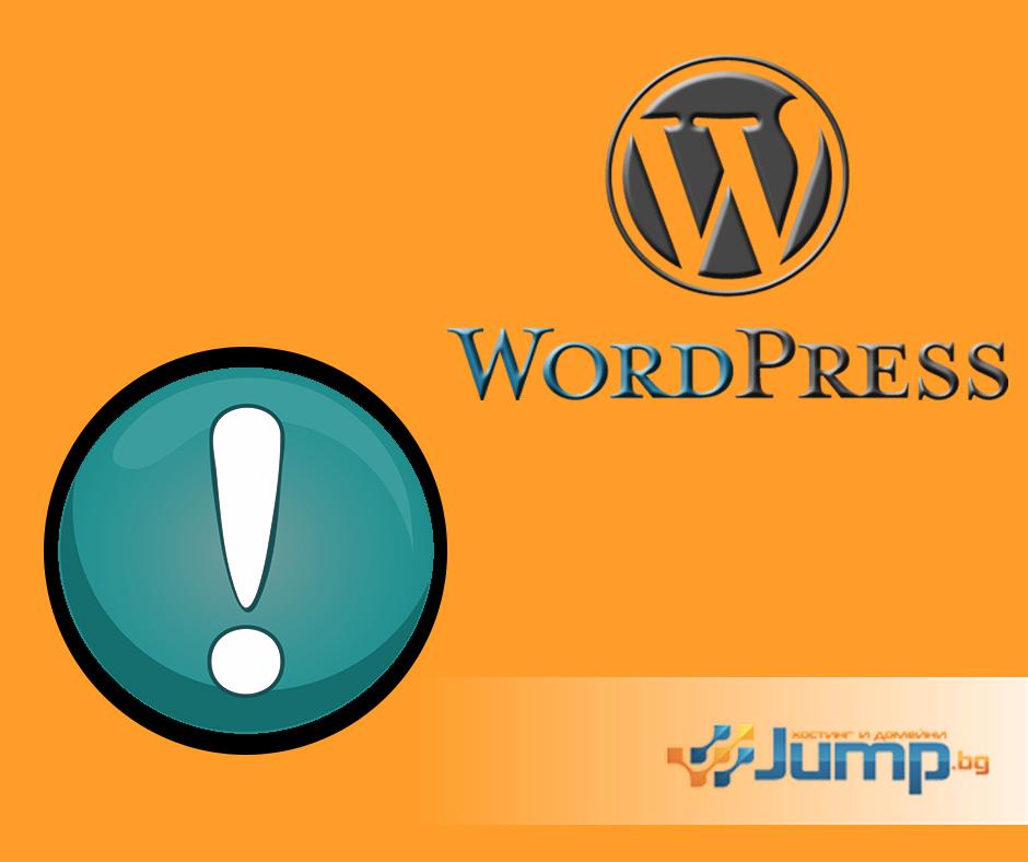 20 допускани грешки в WordPress (II част)